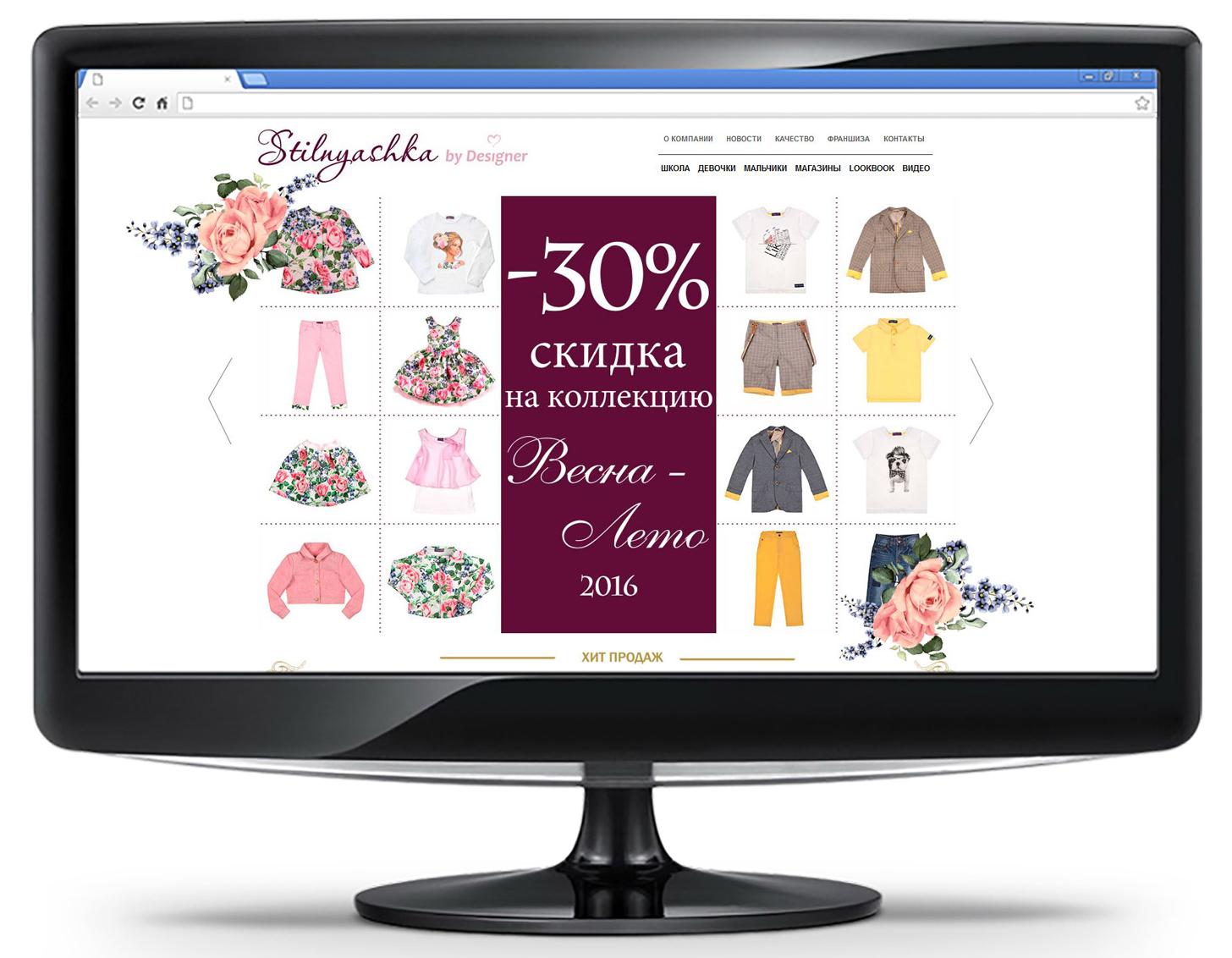 Баннер на слайдер - Скидка 30% Одежда