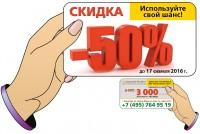 Скидочная карта 50%