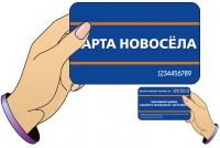 Дисконтная карта - Новосёл