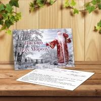 Открытка - Письмо Деду Морозу
