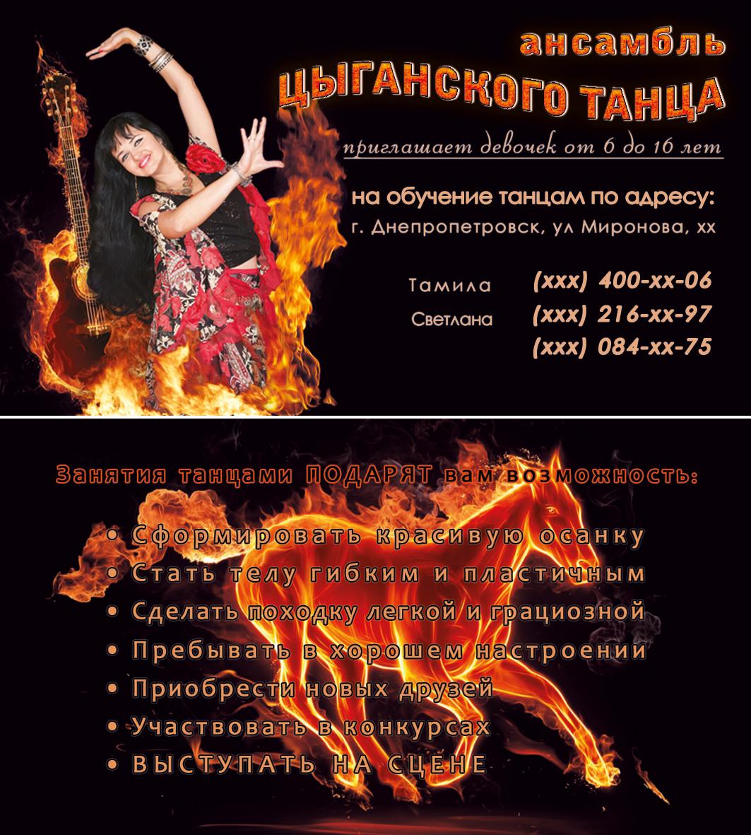 Визитка двухсторонняя - Школы цыганских танцев