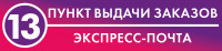 Вывеска  - Экспресс-Почта, 250 см  х 57 см