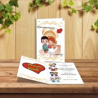 Приглашение на свадьбу_ Love Is...