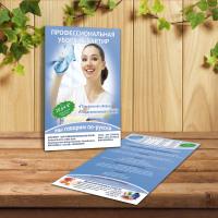 Флаер двухсторонний - Клиниговые услуги