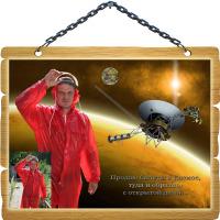 Замена и дизайн фона - Космонавт