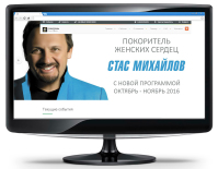 Баннер на слайдер - Стас Михайлов