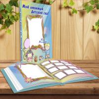 Альбом выпускной для Детского сада 5 разворотов- Рисунок