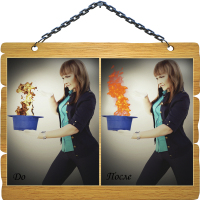 Фотомонтаж - Замена огня