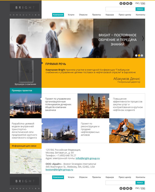 Дизайн и разработка сайта консалтинговой компании фото f_72252facd7fb2b45.jpg