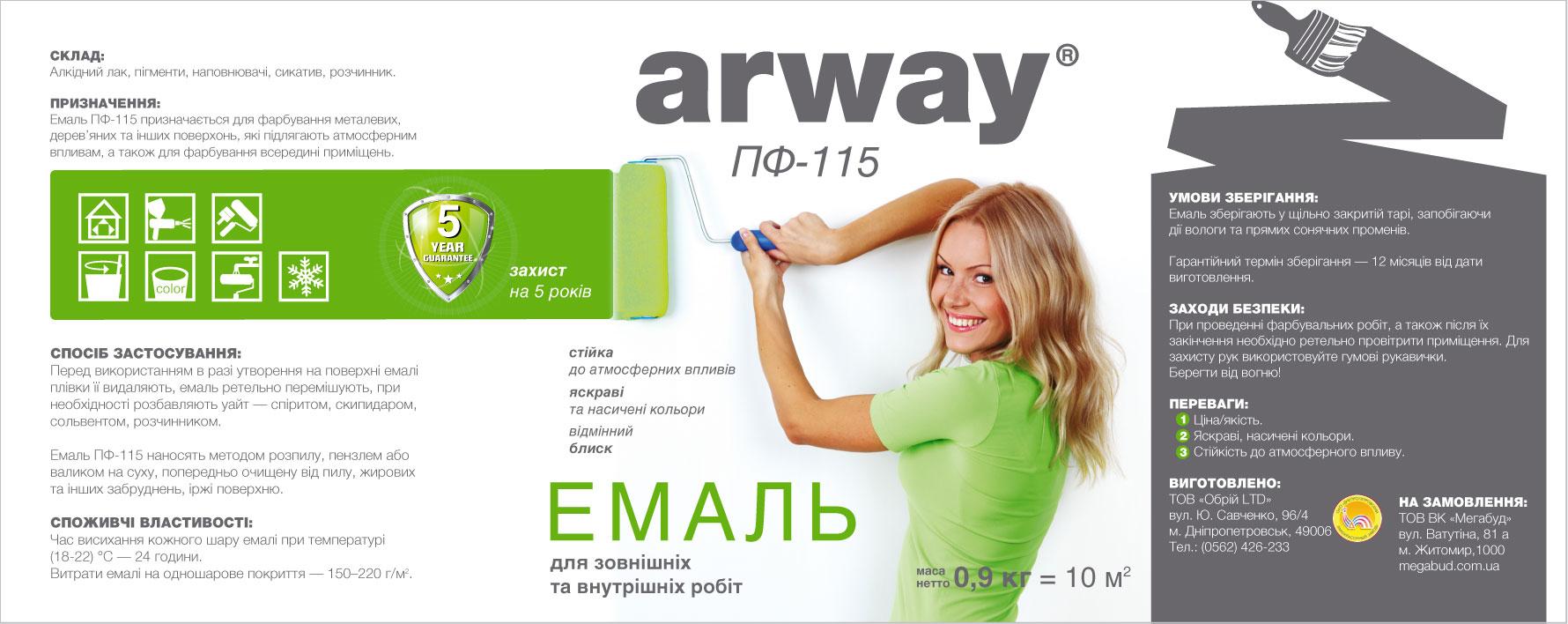 Дизайн краски «Arway»