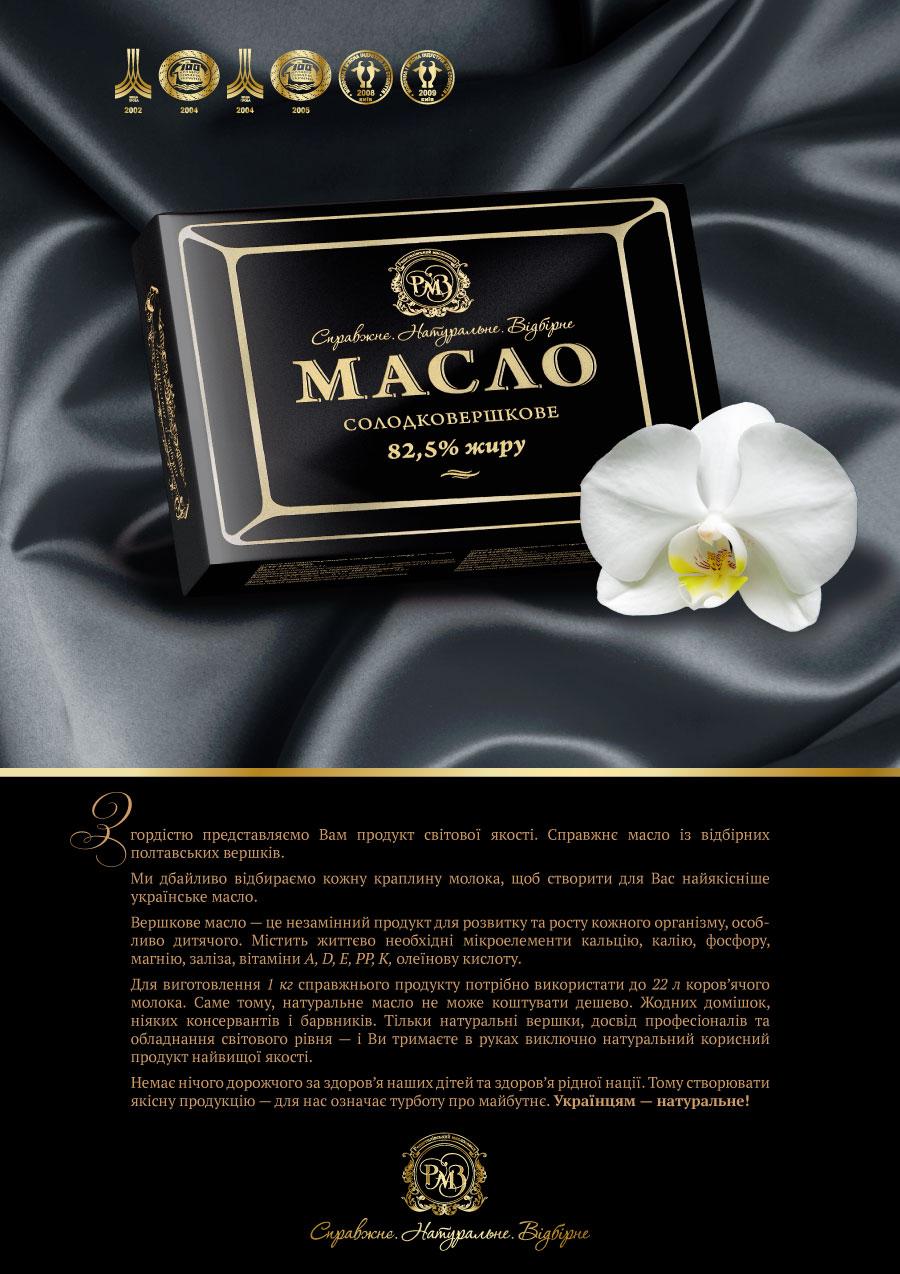 Рекламная листовка масла