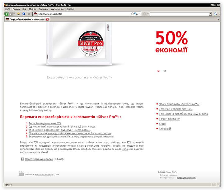 Сайт технологии «Silver Pro™»