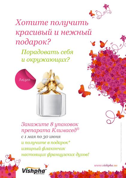 Дизайн акционной листовки «Климасед»