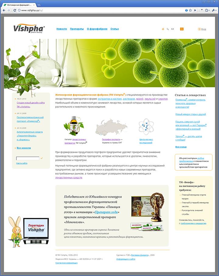 Дизайн сайта ТМ Vishpha