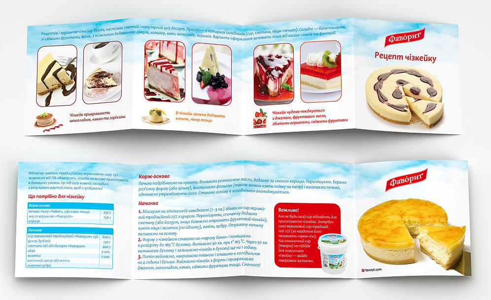 Дизайн рецепта приготовления чизкейка ТМ «Фаворит»