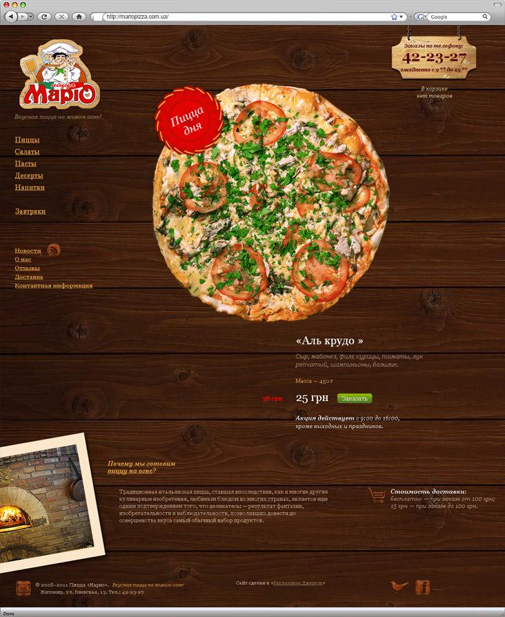 Дизайн интернет-магазина пиццерии «Марио»