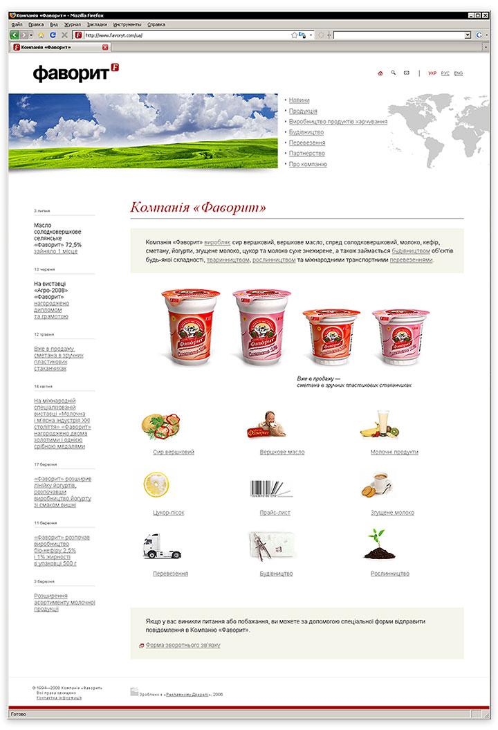 Дизайн сайта ТМ «Фаворит»