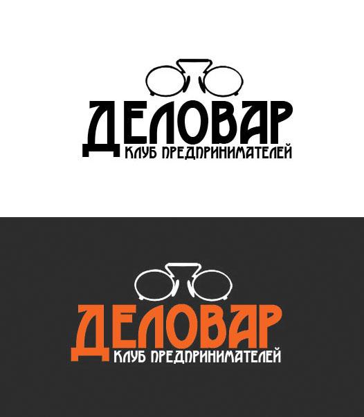 """Логотип и фирм. стиль для Клуба предпринимателей """"Деловар"""" фото f_504a49a2a7c8f.jpg"""