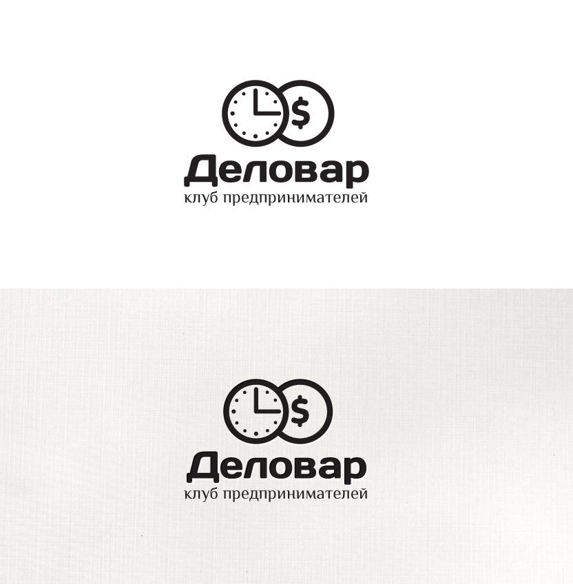 """Логотип и фирм. стиль для Клуба предпринимателей """"Деловар"""" фото f_504a4ea83d4fe.jpg"""