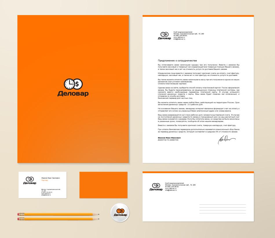 """Логотип и фирм. стиль для Клуба предпринимателей """"Деловар"""" фото f_504a5098be39a.jpg"""