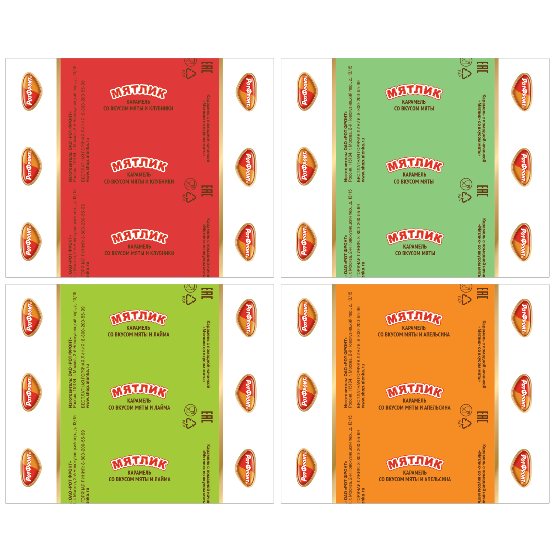 Разработка дизайна упаковки для мятной карамели от Рот Фронт фото f_56159f2094661f0f.png