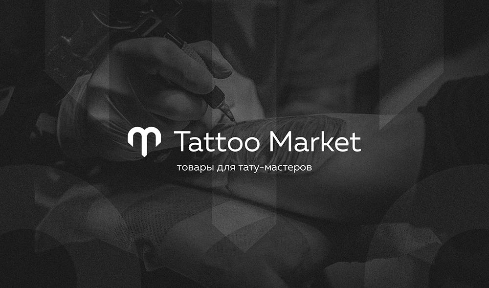 Редизайн логотипа магазина тату оборудования TattooMarket.ru фото f_2575c38f2b2e3719.jpg
