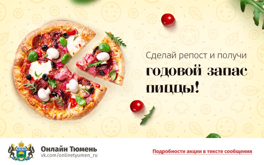 "Баннер для VK конкурс ""Пицца на весь год"""
