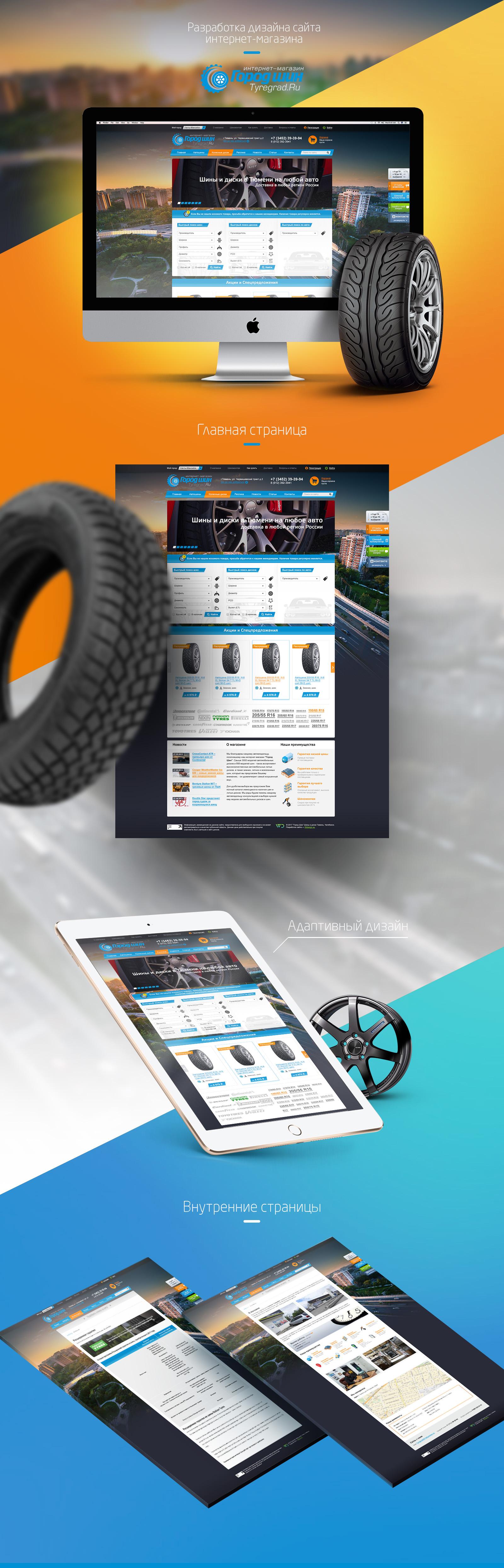 """Дизайн сайта для интернет-магазина """"Tyregrad"""""""