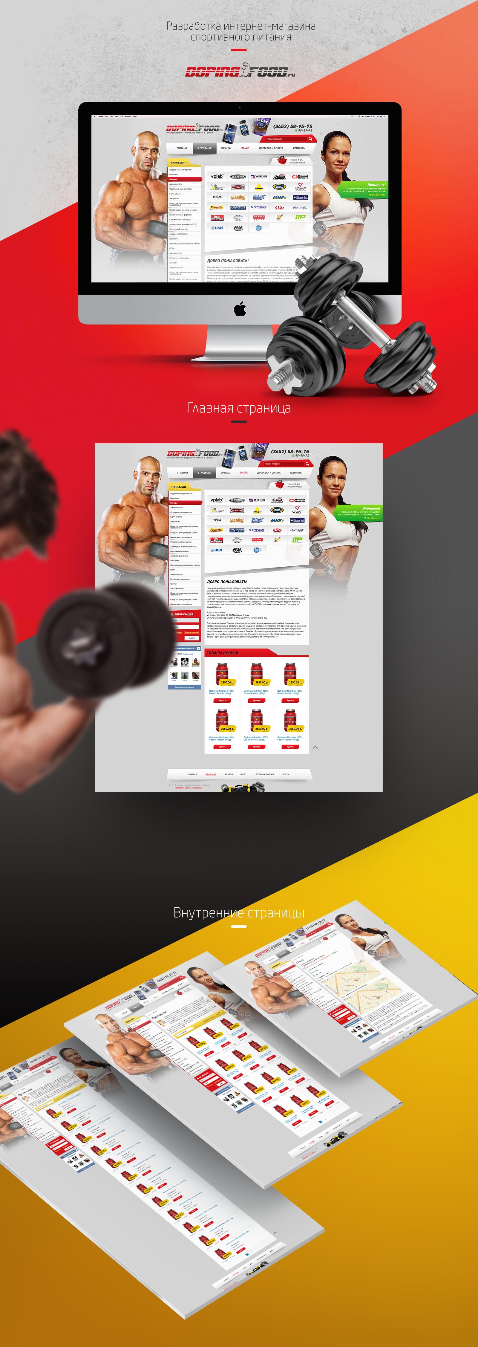 Дизайн сайта по продаже спортивного питания