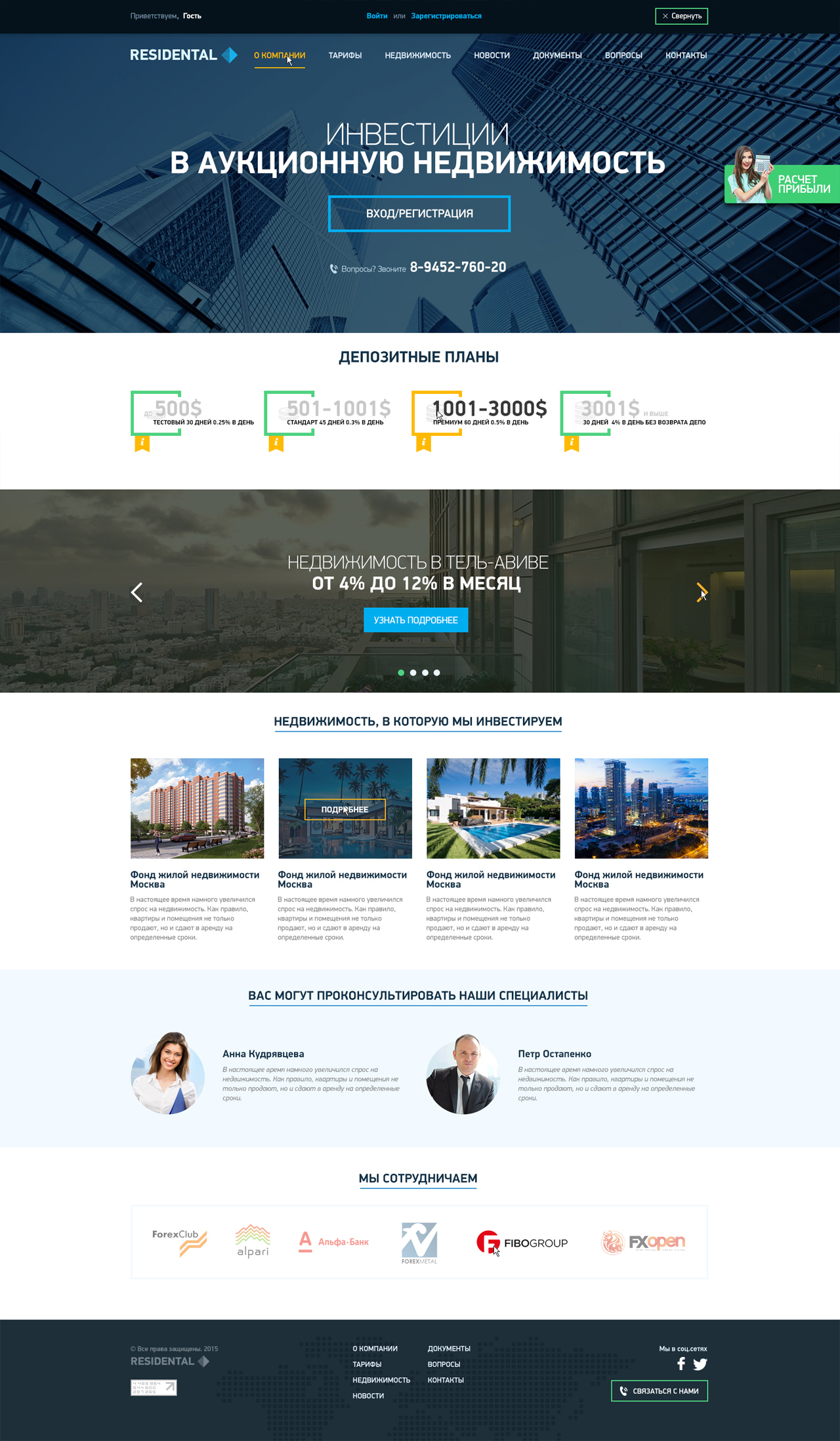 Инвестиции в аукционную недвижимость