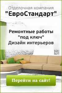 """Баннер для отделочной компании """"Евростандарт"""" в Яндекс Директ"""