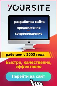 Баннер для студии Yoursite72 в Яндекс Директ