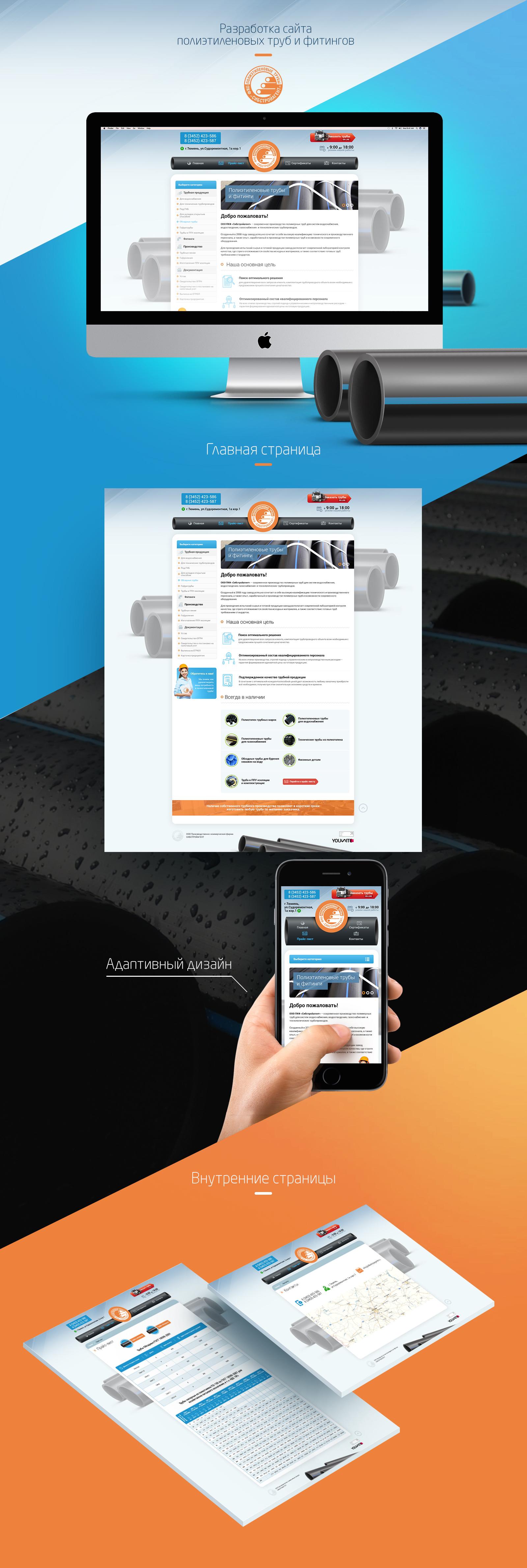 """Дизайн сайта для компании """"Сибстройагент"""""""