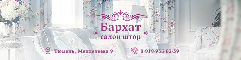 "Обложка vk для салона штор ""Бархат"""