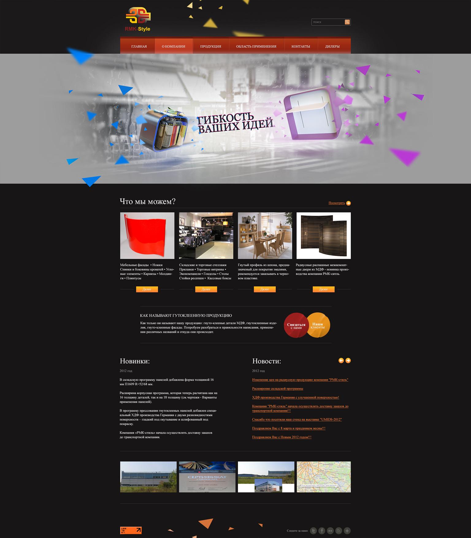 Дизайн сайта RMK Style
