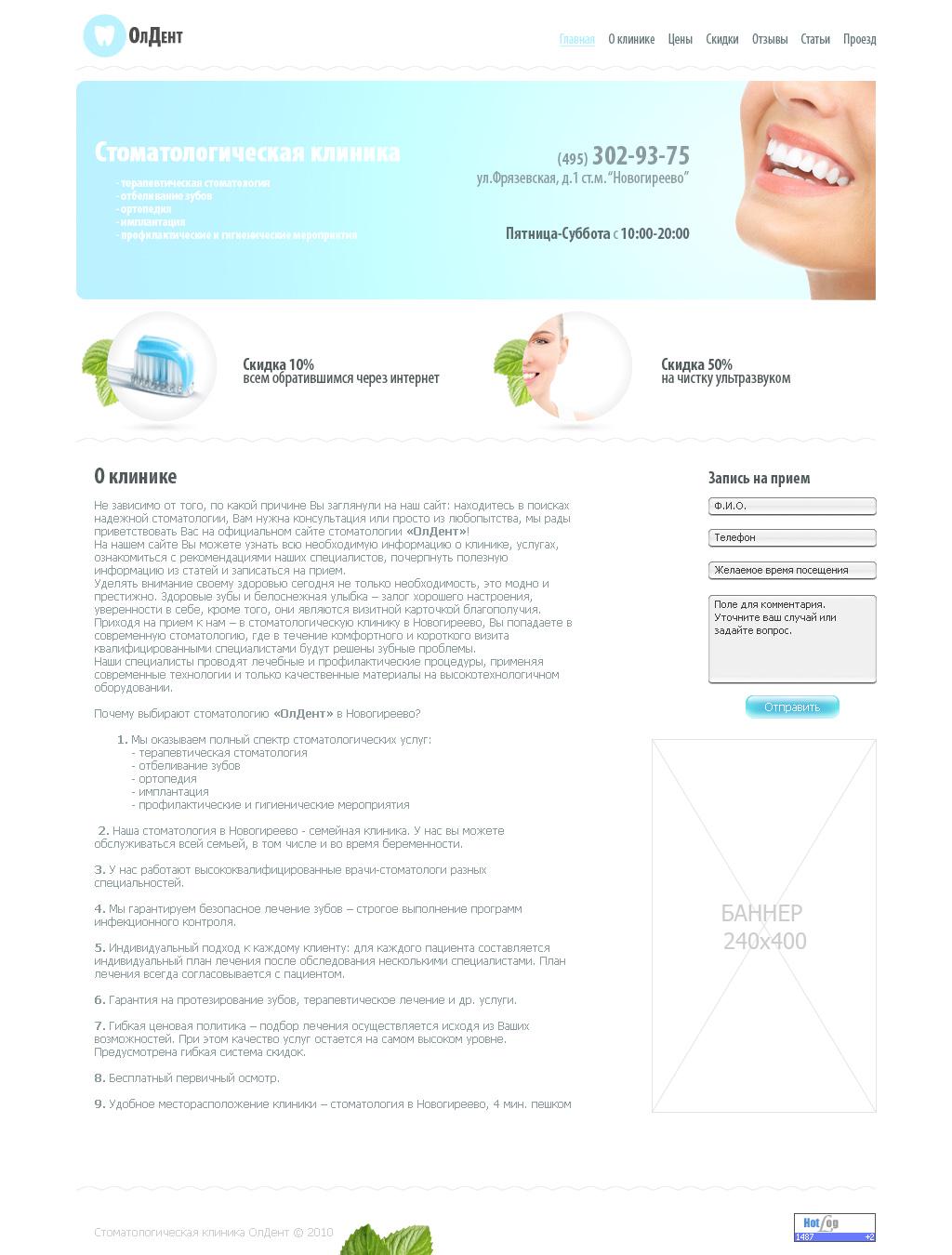 Стоматолагическая клиника