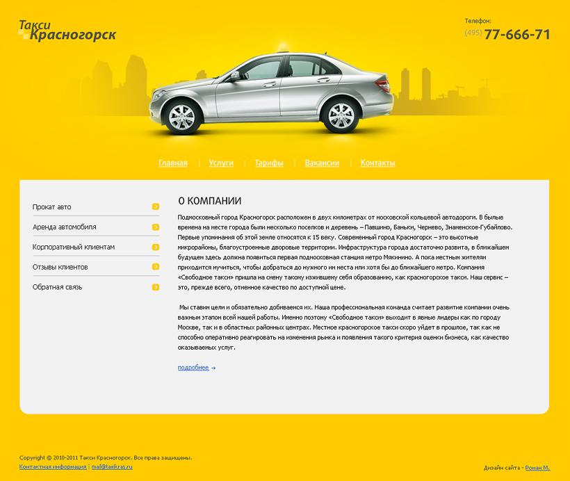 Сайт-визитка Такси Красногорск