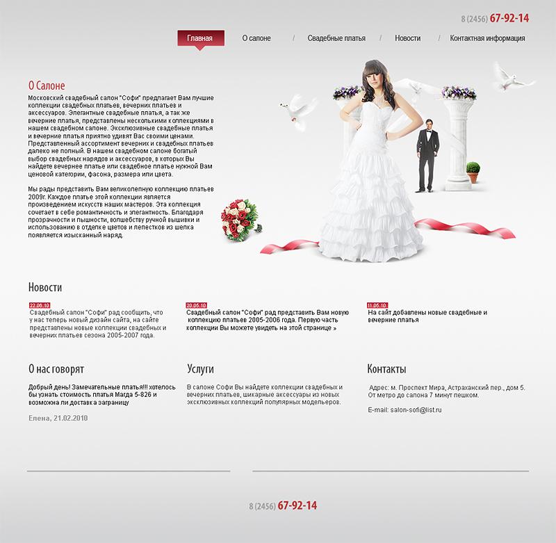Дизайн сайта свадебного салога ПРОДАЕТСЯ