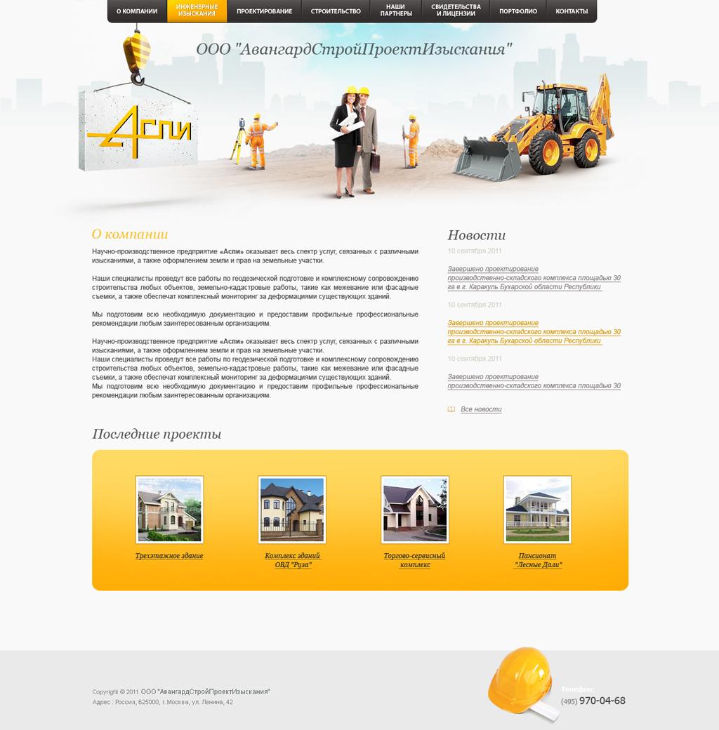Дизайн сайта инженерных взысканий