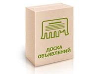 Доска объявлений с монетизацией готовая к установке на ваш сервер