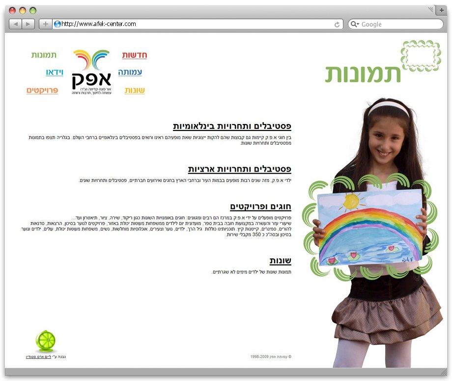 Cайт учебного центра, Израиль