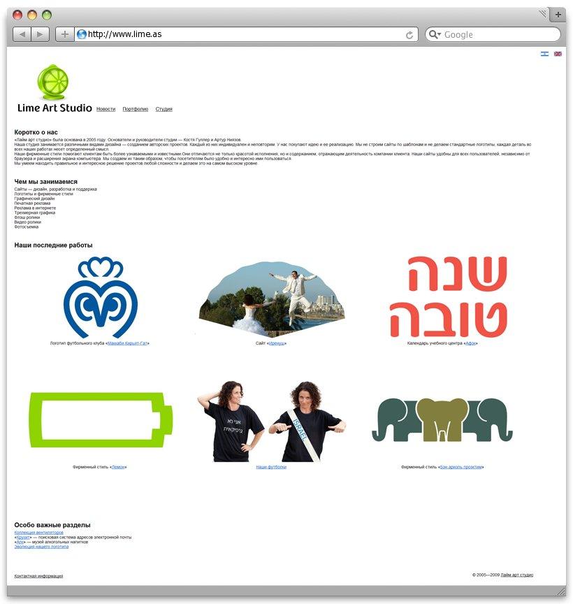 Cайт-портфолио рекламной студии, Израиль