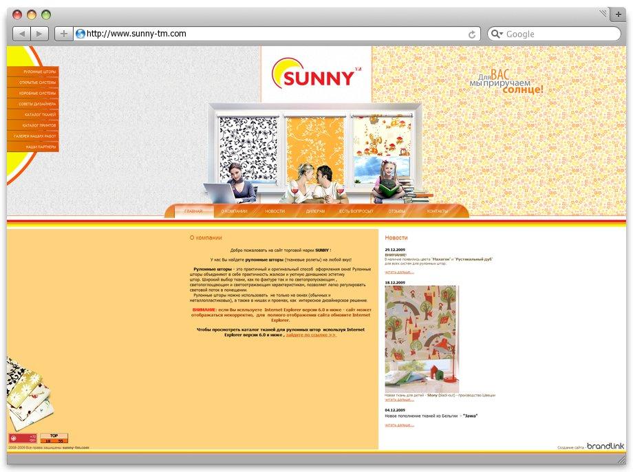 Sunny - продавец рулонных штор