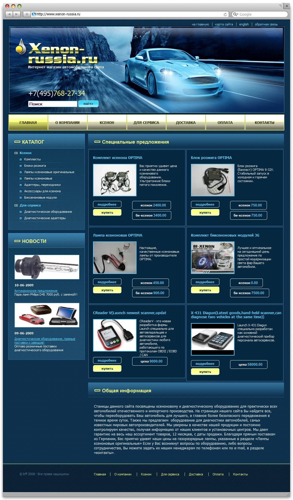 Xenon - магазин автомобильного света
