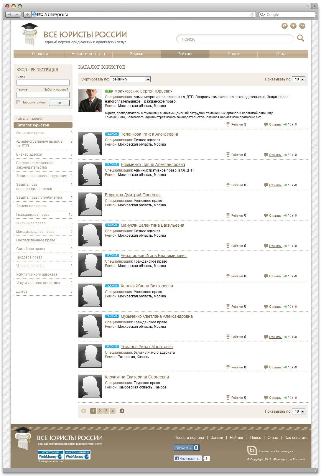 Биржа труда для юристов по образу free-lance.ru