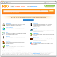 Доска объявлений - RIO.UA