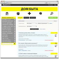 Биржа труда бытовых услуг - DMBT.RU