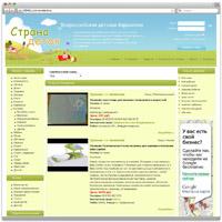 Stranadetok.ru - детская барахолка