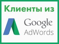 🚀Профессиональная настройка google adwords🚀