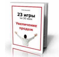 Увеличение продаж. Обложка книги